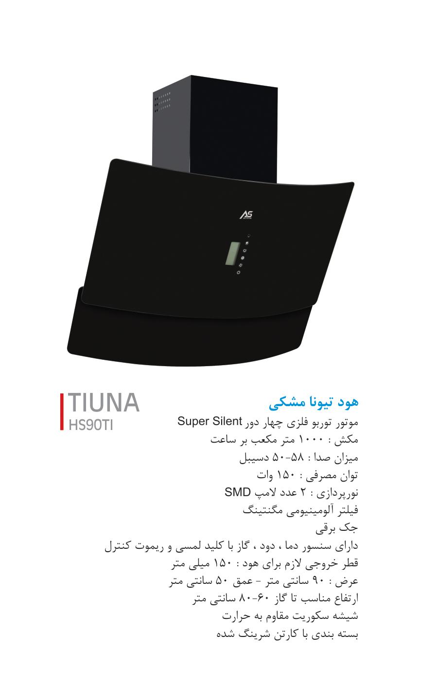 هود تیونا مشکی