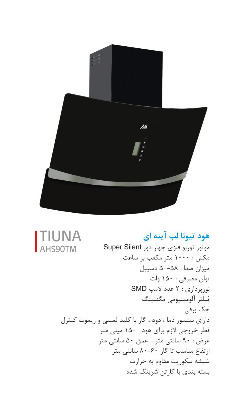 هود تیونا لب آینه ای
